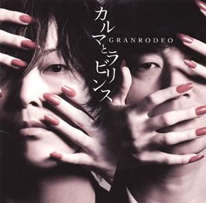 GRANRODEO / カルマとラビリンス