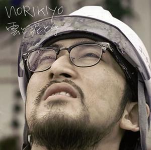 NORIKIYO / 雲と泥と手