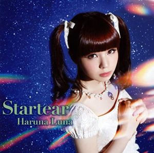 春奈るな / Startear [CD+DVD] [限定]