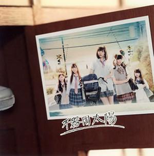 SKE48 / 不器用太陽(TYPE-C) [CD+DVD] [限定]