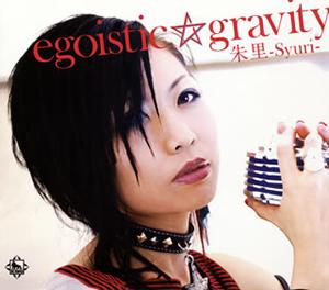 朱里-Syuri- / egoistic☆gravity