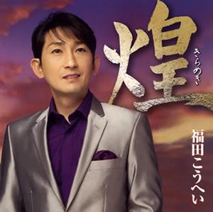 福田こうへいの画像 p1_27