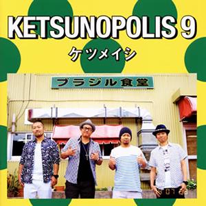 ケツメイシ / KETSUNOPOLIS 9