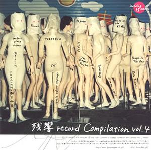 残響record Compilation vol.4