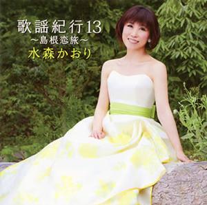 水森かおりの画像 p1_30