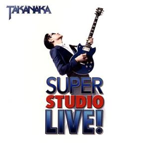 高中正義 / SUPER STUDIO LIVE!