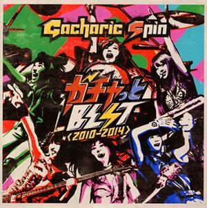 Gacharic Spin / ガチャっとBEST〈2010-2014〉