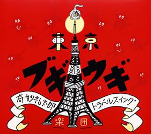 奇妙礼太郎トラベルスイング楽団 / 東京ブギウギ [デジパック仕様]