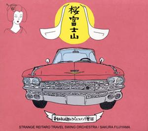 奇妙礼太郎トラベルスイング楽団 / 桜富士山 [デジパック仕様] [限定]