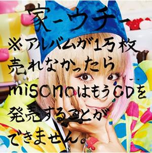 misono / 家-ウチ-※アルバムが1万枚売れなかったらmisonoはもうCDを発売することができません。