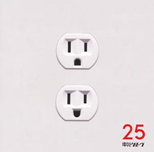 電気グルーヴ / 25 [廃盤]