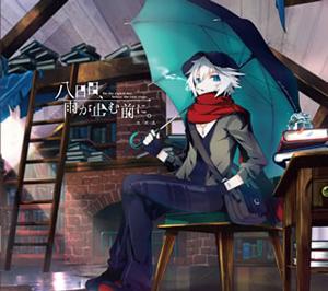 スズム / 八日目、雨が止む前に。 [CD+DVD] [限定]
