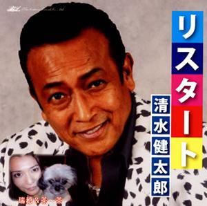清水健太郎の画像 p1_6