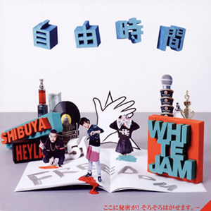 WHITE JAM / 自由時間 [CD+DVD] [限定]