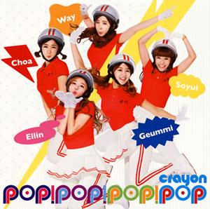 CRAYON POP / POP!POP!POP! [CD+DVD] [廃盤]