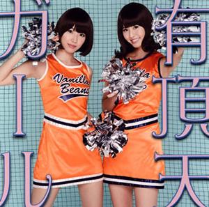 バニラビーンズ / 有頂天ガール [CD+DVD] [限定]