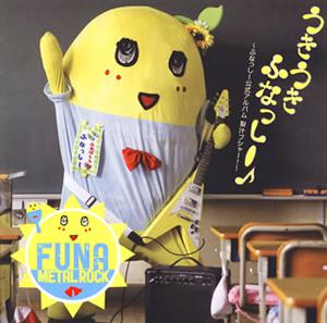 ふなっしー / うき うき ふなっしー♪〜ふなっしー公式アルバム 梨汁ブシャー!〜