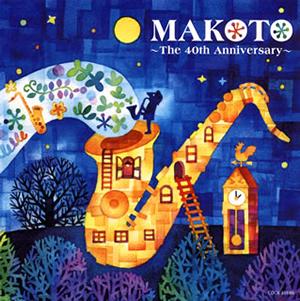 平原まこと / MAKOTO〜The 40th Anniversary〜