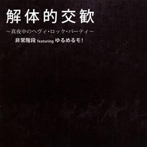 非常階段 featuring ゆるめるモ! / 解体的交歓〜真夜中のヘヴィ・ロック・パーティ〜