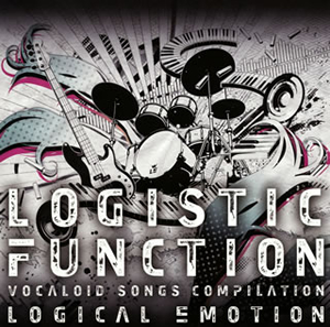 logical emotion / LOGISTIC FUNCTION VOCALOID SONGS COMPILATION