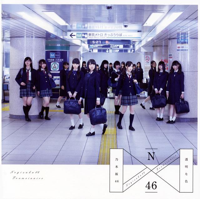 乃木坂46 / 透明な色