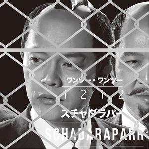 スチャダラパー / 1212 [CD+DVD] [限定]