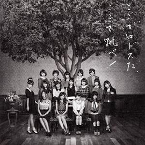 AKB48 / ここがロドスだ、ここで跳べ! [2CD]