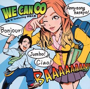 池田彩 / WE CAN ∞ featuring 伊勢大貴 / Lovin' you featuring 五條真由美