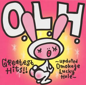 オンリー・ラヴ・ハーツ / グレイテスト・ヒッツ!!〜updated 面影ラッキーホール〜