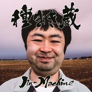 Jin-Machine / 種まき蔵(梅コース) [2CD]