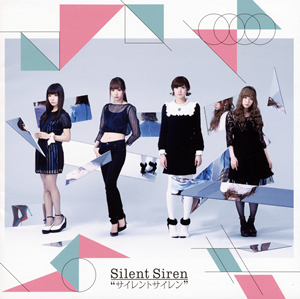 Silent Siren / サイレントサイレン