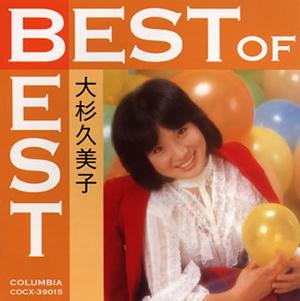 大杉久美子 / ベスト・オブ・ベスト