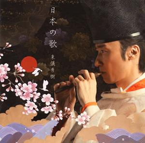 これぞ真骨頂! 東儀秀樹、自身初の『日本の歌』をリリース