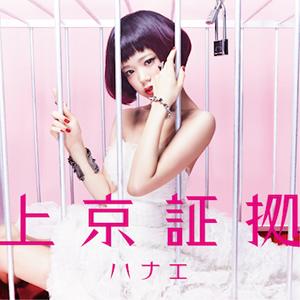 ハナエ / 上京証拠 [CD+DVD] [限定]