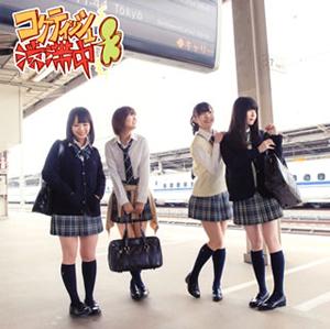 SKE48 / コケティッシュ渋滞中(TYPE-A) [CD+DVD]