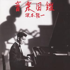 坂本龍一 / 音楽図鑑-2015 Edition- [紙ジャケット仕様] [2CD] [SHM-CD] [限定]