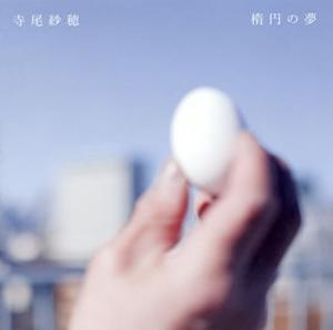 寺尾紗穂 / 楕円の夢