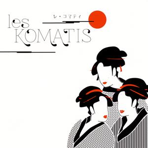 レ・コマティ / les KOMATIS