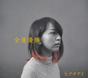 ヒグチアイ / 全員優勝 [デジパック仕様] [限定]