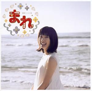 NHK連続テレビ小説「まれ」オリジナルサウンドトラック / 澤野弘之