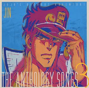 橋本仁 / 「ジョジョの奇妙な冒険」The anthology songs 3