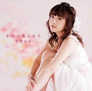 牧野由依 / きみの選ぶみち [CD+DVD] [限定]
