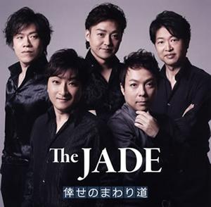 倖せのまわり道 The JADE
