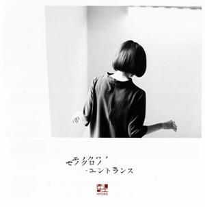ヒトリエ / モノクロノ・エントランス