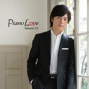 Piano Love 大井健(P)