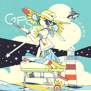 空想委員会 / GPS