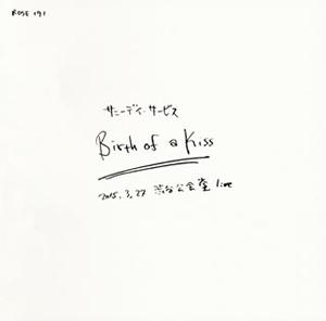 サニーデイ・サービス / Birth of a Kiss