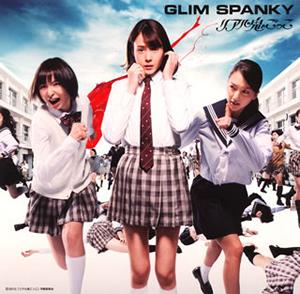 GLIM SPANKY / リアル鬼ごっこ [CD+DVD] [限定]