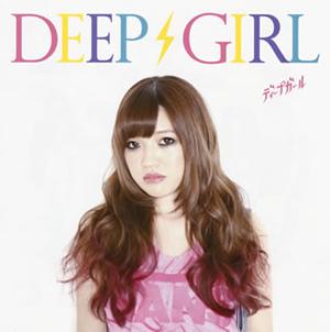 DEEP GIRL / ディープガール(り...