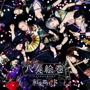 和楽器バンド / 八奏絵巻 [Blu-ray+CD] [限定]
